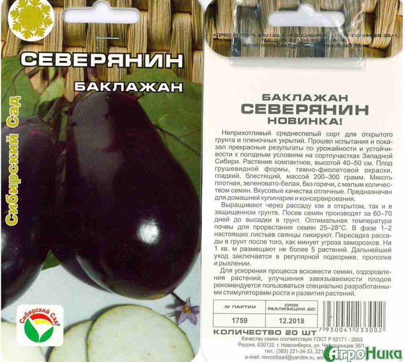 Баклажан Северянин упаковка