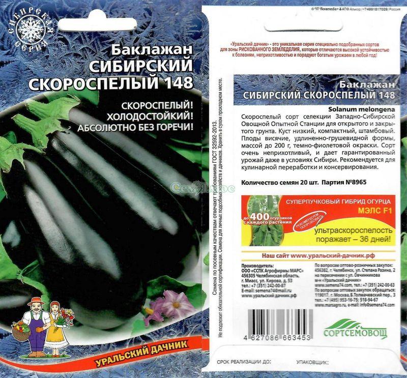 Баклажан Скороспелый 148 упаковка