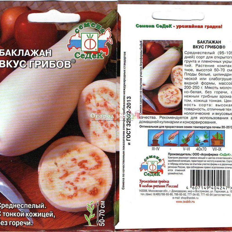 Баклажан Вкус грибов упаковка