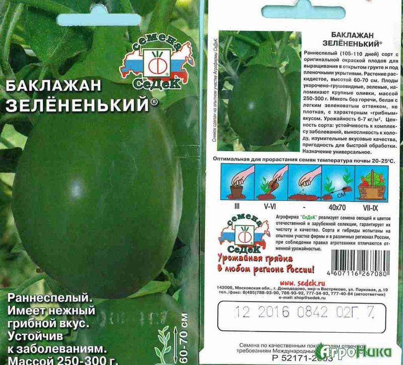 Баклажан Зелёненький упаковка